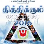Thiththikkum 2016 - Billeder
